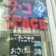 本日、復活!!タコSpace